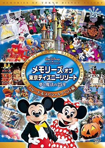 メモリーズ オブ 東京ディズニーリゾート 夢と魔法の25年 パレード&スペシャルイベント編 [DVD]の詳細を見る