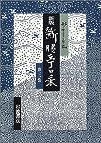 新版断腸亭日乗〈第3巻〉昭和七年‐昭和十年