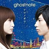 アマノガワ ghostnote