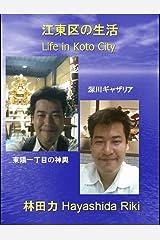 江東区の生活 Kindle版
