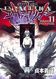 新世紀エヴァンゲリオン(11)<新世紀エヴァンゲリオン></noscript> (角川コミックス・エース)&#8221; />       </div> </div> <div class=