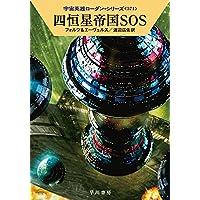四恒星帝国SOS (ハヤカワ文庫SF)