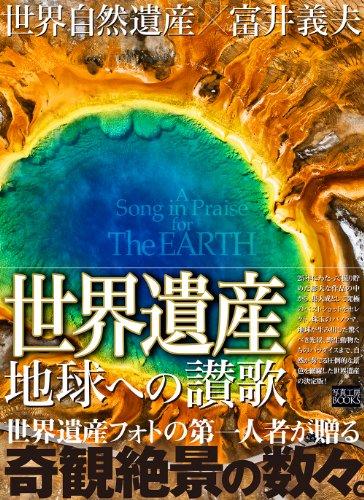 世界遺産×富井義夫「地球への讃歌」自然遺産編 (写真工房BOOKS)