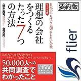 理想の会社をつくるたった7つの方法: 日本でいちばん大切にしたい会社・サーベイ編