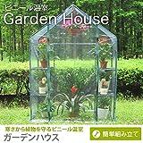ビニール温室 ガーデンハウス