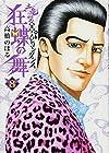 土竜の唄外伝 狂蝶の舞~パピヨンダンス~ 第8巻
