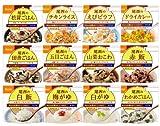 尾西食品 アルファ米12種類全部セット非常食