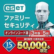 【旧製品】ESET ファミリーセキュリティ 5台3年版|オンラインコード版|国内販売15周年記念 50,000本限定|Win/Mac/Android対応