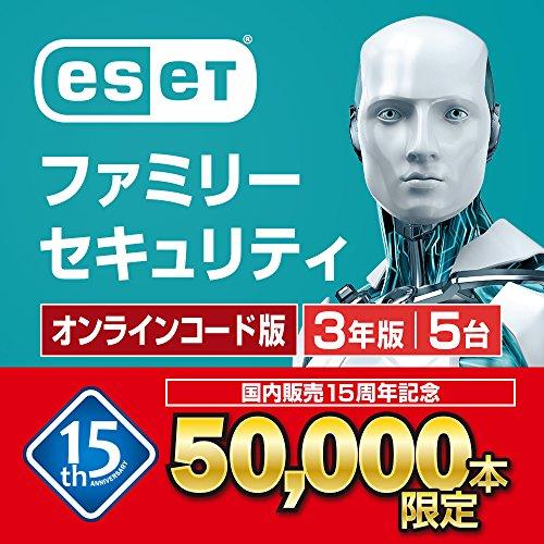 ESET ファミリー セキュリティ | 5台3年版 | オンラインコード版 | 国内販売15周年記念 | 50,000本限定 | Win/Mac/Android対応