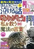 動物 雑誌