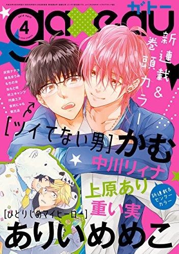Resultado de imagen para gateau(ガトー) 2018年05月号 amazon