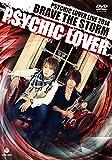 """サイキックラバーLIVE 2014 """"BRAVE THE STORM"""" [DVD]"""