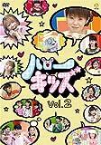 ハローキッズ VOL.2 [DVD]