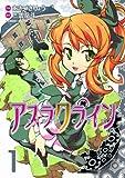 アスラクライン 1 (電撃コミックス)