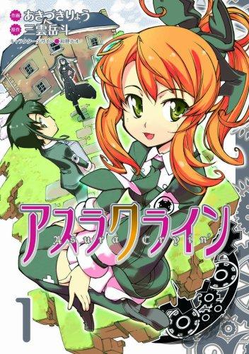 アスラクライン 1 (電撃コミックス)の詳細を見る