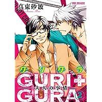 GURI+GURA(2) 大人の事情 (ビーボーイコミックスDX)