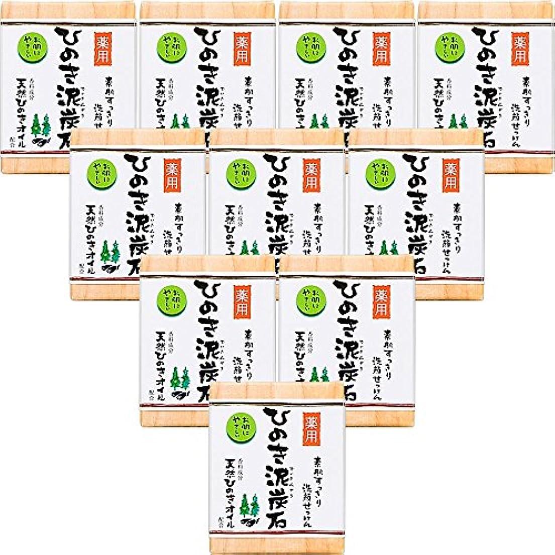 ドロー破滅近似薬用 ひのき泥炭石 洗顔せっけん (75g×10個) 石けん [天然ひのきオイル配合] 肌荒れ防止