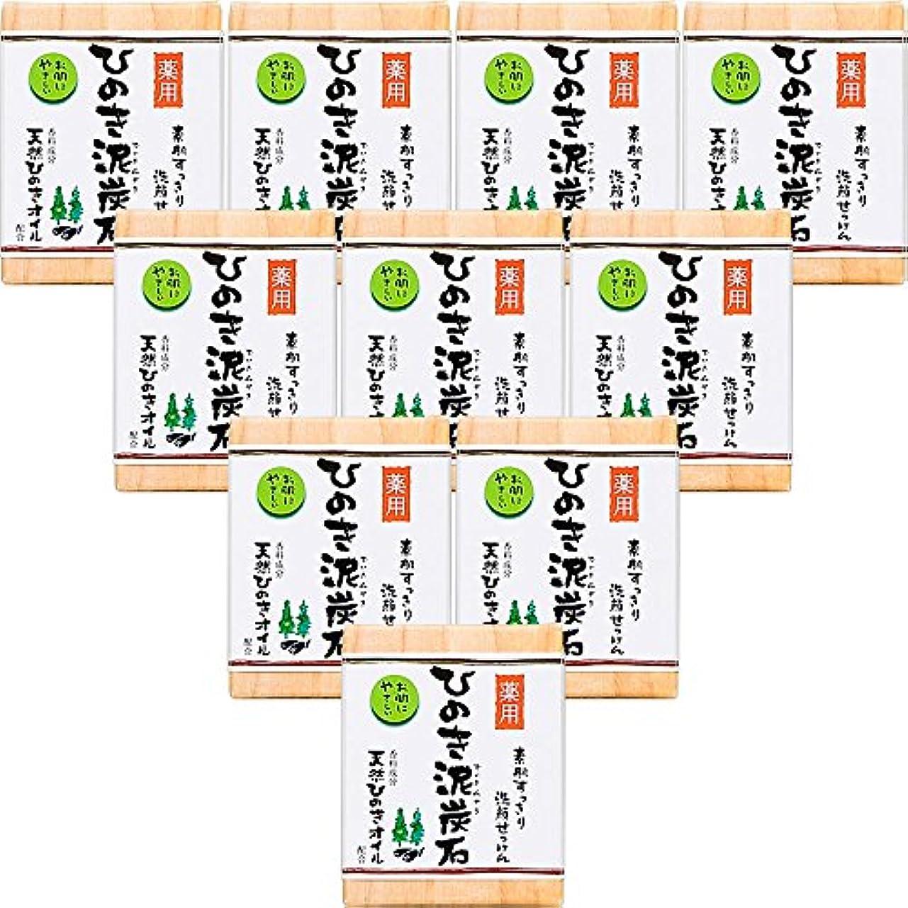 階段思慮深い相対的薬用 ひのき泥炭石 洗顔せっけん (75g×10個) 石けん [天然ひのきオイル配合] 肌荒れ防止