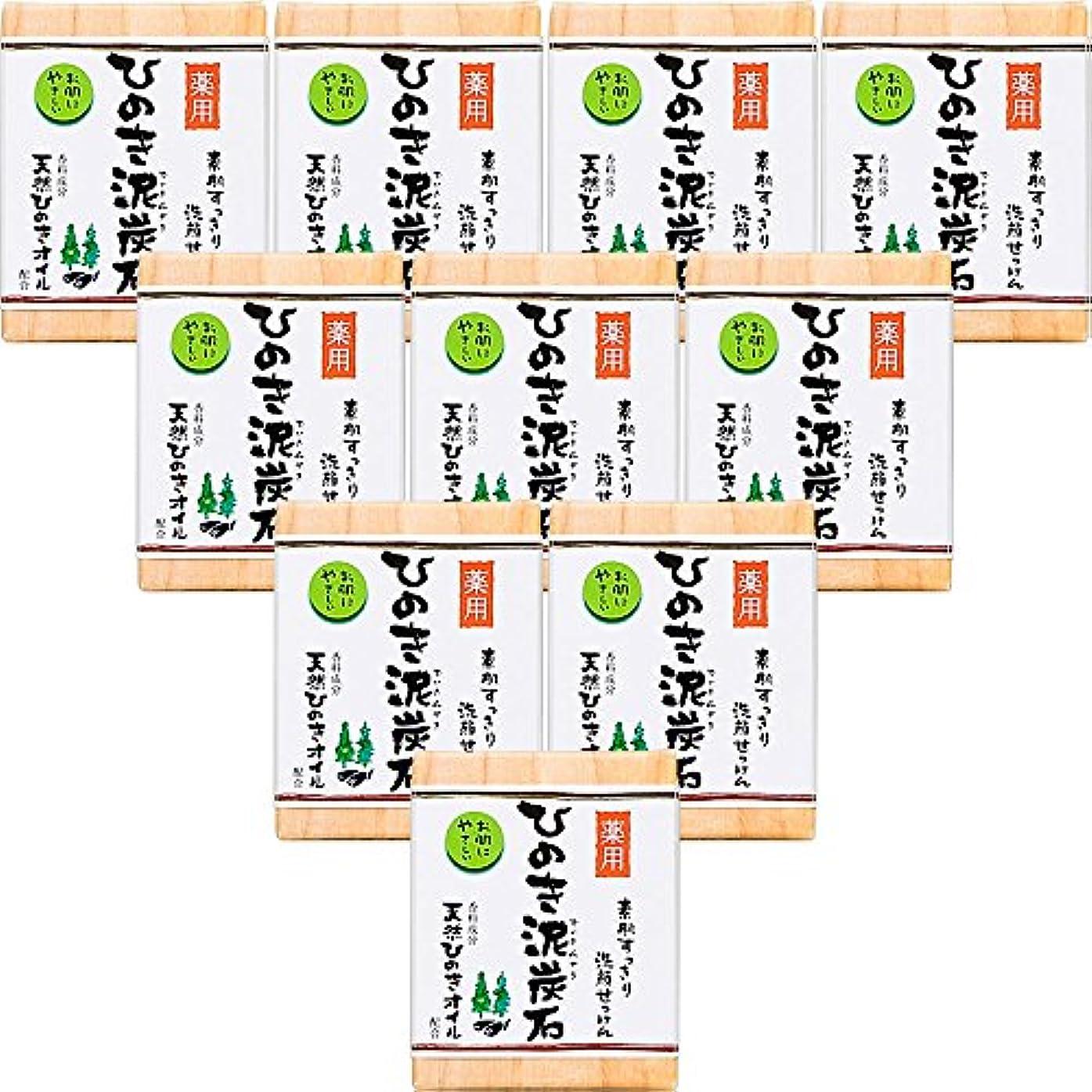 ストライクポンド一貫した薬用 ひのき泥炭石 洗顔せっけん (75g×10個) 石けん [天然ひのきオイル配合] 肌荒れ防止