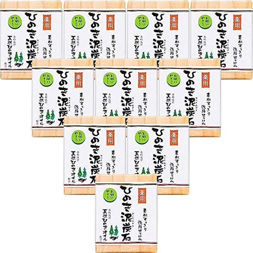 森林すごいヒステリック薬用 ひのき泥炭石 洗顔せっけん (75g×10個) 石けん [天然ひのきオイル配合] 肌荒れ防止