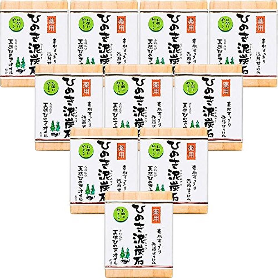 連続したレーザブレンド薬用 ひのき泥炭石 洗顔せっけん (75g×10個) 石けん [天然ひのきオイル配合] 肌荒れ防止