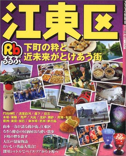 るるぶ江東区 (るるぶ情報版―関東)