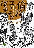 倫敦ユーモア探偵―商社マンの英国ウォッチング (日経ビジネス人文庫)