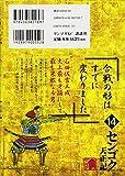 センゴク天正記(14) (ヤンマガKCスペシャル) 画像