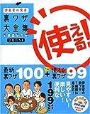 伊東家の食卓 使える!裏ワザ大全集〈2005年版〉   (日本テレビ放送網)