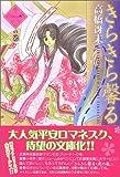 きらきら馨る (1の巻) (ウィングス・コミックス文庫)