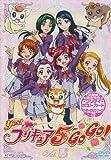 Yes!プリキュア5GoGo!【15】 [DVD]