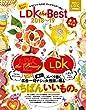 LDK the Best 2018~19 (晋遊舎ムック)