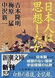 日本人は思想したか (新潮文庫)