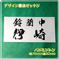 ゼッケン(バドミントン用/デザイン書体)W30cm×H15cm 文字カラー 紺 書体 行書体