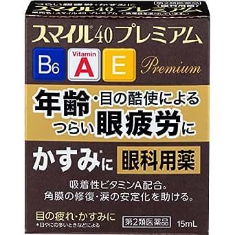 【第2類医薬品】スマイル40プレミアム 15mL