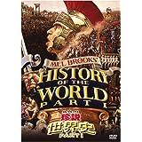 メル・ブルックス/珍説世界史PART I [DVD]
