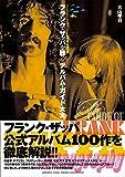 フランク・ザッパを聴く ――アルバム・ガイド大全――