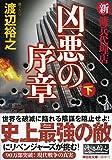 凶悪の序章(下) 新・傭兵代理店 (祥伝社文庫)