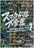 SMACK GIRL The 7th Anniversary スマックガール大全集 ...[DVD]