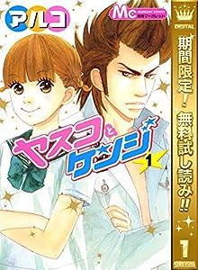 ヤスコとケンジ【期間限定無料】 1 (マーガレットコミックスDIGITAL)