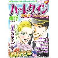 ハーレクイン 漫画家セレクション vol.75 (ハーレクインコミックス)
