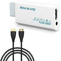 INVAVO Wii to HDMI 変換アダプターHDMI出力 携帯便利 (1.5M ハイスピードHDMIケーブル付属…