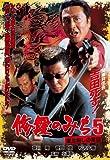 修羅のみち5 東北殺しの軍団[DVD]