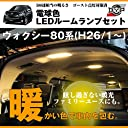 【電球色】LEDルームランプセット ヴォクシー80系(H26/1-) 眩し過ぎない暖光★ファミリーユースにもお奨めです!
