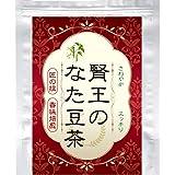 美活茶園 国産 なた豆茶/無農薬 [ 腎王のなた豆茶 ] ティーバッグ 遠赤焙煎 香味仕立て 有機JAS認定 (30袋入…