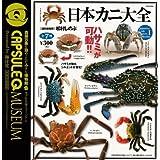 カプセルQミュージアム 日本カニ大全 蟹 フィギュア ガチャ 海洋堂(全7種フルコンプセット)