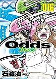 Odds VS! : 16 (アクションコミックス)