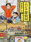 ムジナ探偵局 (シリーズじーんドキドキ)