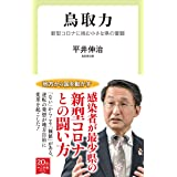 鳥取力-新型コロナに挑む小さな県の奮闘 (中公新書ラクレ 724)