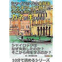 シャイロックの金融論。ヴェネツィア商人のやり方を現代に活かせば、カネが生まれる!10分で読めるシリーズ